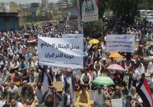 مظاهرات يمنية غاضبة ضد التواجد الإماراتي في اليمن