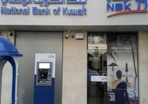 انخفاض أرباح بنك الكويت الوطني 46.9 بالمئة خلال النصف الأول