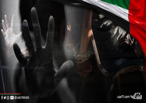 """""""العشرية المظلمة"""" .. سجون أبوظبي تسطر أبشع القصص في انتهاك كرامة الإنسان"""