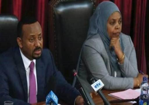 إثيوبيا.. استقالة رئيسة مجلس النواب اعتراضا على تأجيل الانتخابات