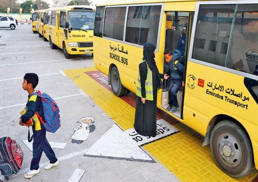 تنمر طلاب ضد زميلهم في حافلة مدرسية بالشارقة يثير موجة ردود واسعة