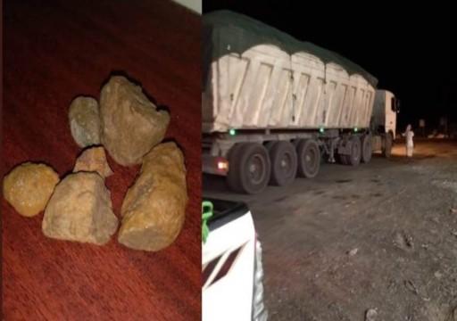 صحيفة تتهم أبوظبي بالسطو على مناجم الذهب في اليمن
