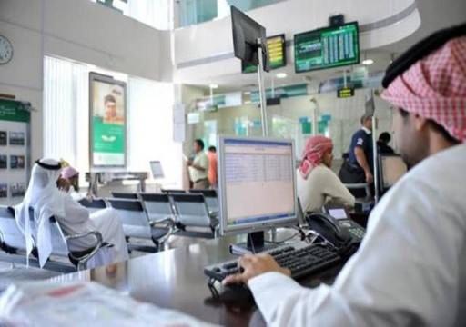 اتحاد مصارف الإمارات يحذر عملاء البنوك من الروابط المشبوهة
