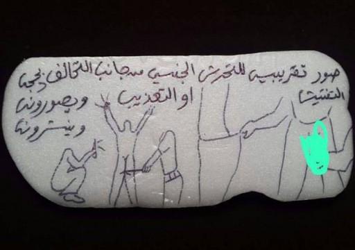 لجنة يمنية حكومية تطالب بإغلاق سجون الإمارات السرية