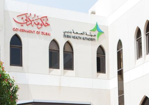 """""""صحة دبي"""": تقرير ضحية الخطأ الطبي تضمن حزمة مخالفات وأرسل للنيابة"""