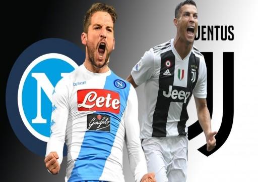 الليلة.. نهائي كأس إيطاليا بين نابولي ويوفنتوس بدون جماهير