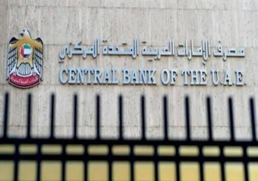 141.4 مليار درهم استثمارات البنوك المحلية في 4 دول خليجية
