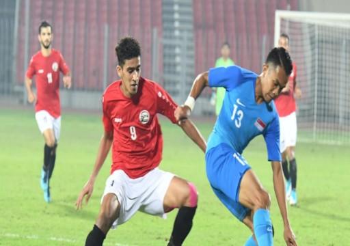 اليمن تسقط أمام سنغافورة.. وعمان تعبر الهند في تصفيات مونديال 2022