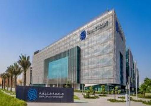التربية تخصص منح دراسية للطلبة العرب والمواطنين في جامعة خليفة