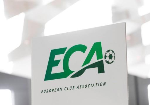 4 مليارات يورو خسائر الأندية الأوروبية بسبب كورونا