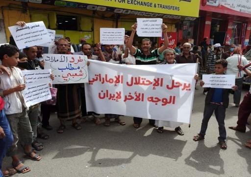 محتجون في تعز اليمنية يطالبون الحكومة باعتبار الإمارات دولة معادية