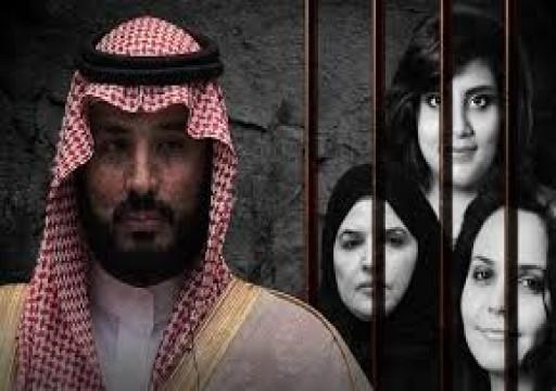 """""""العفو الدولية"""" تدعو السعودية للإفراج عن ناشطات دون شروط"""