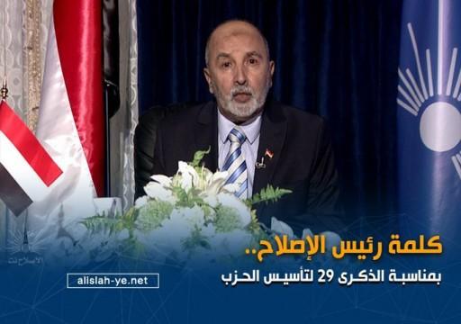 حزب الإصلاح في اليمن يهاجم أبوظبي ويتهمها بانحراف دورها في التحالف