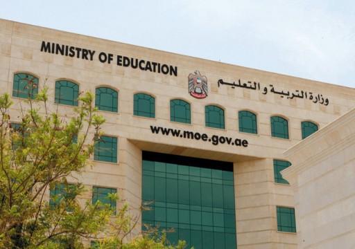 التربية تعلن عن إجراءات احترازية للطلبة الدارسين خارج الدولة