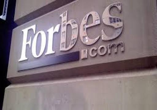 فوربس: الإمارات أفضل الملاذات الاستثمارية للأمريكيين