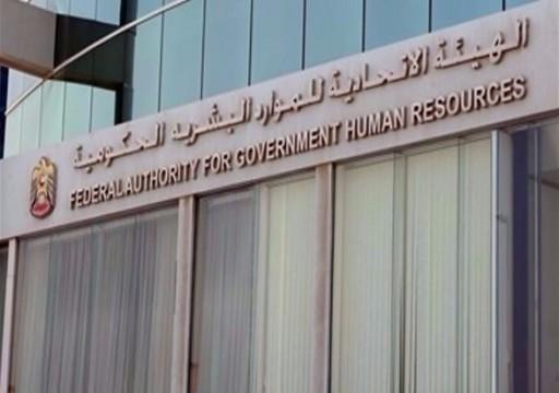 الاتحادية للموارد البشرية تحدد مواعيد الدوام الرسمية في شهر رمضان