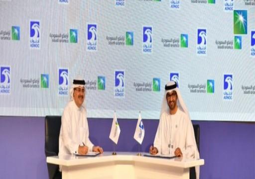 مذكرة تفاهم بين أرامكو السعودية وأدنوك لاستكشاف فرص الاستثمار في الغاز