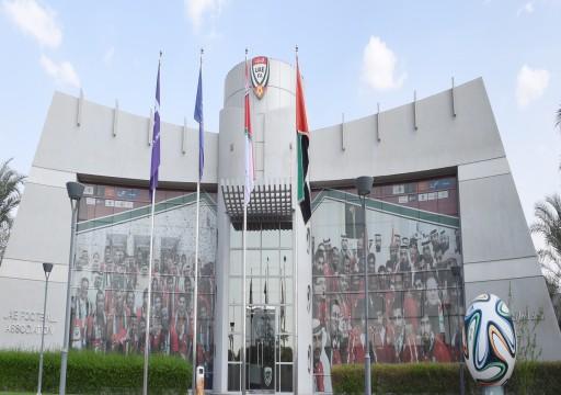اتحاد الكرة يقرّ عقد اجتماع للجمعية العمومية في يوليو المقبل