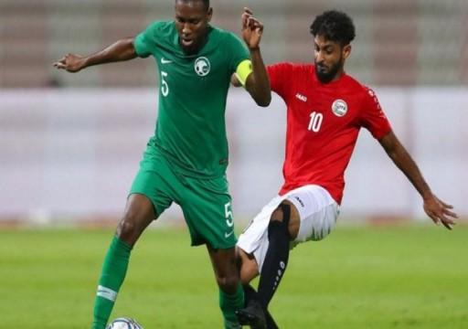 السعودية تنتزع نقطة من اليمن بتصفيات مونديال 2022