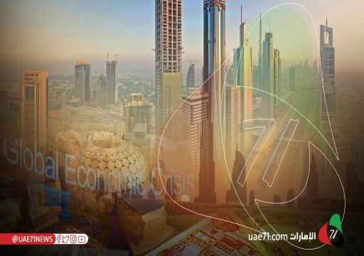 """الإمارات بين أزمة مالية متوقعة في 2020 وإفلاس مرتقب في 2035.. هل بات تأجيل """"الإكسبو"""" احتمالا؟!"""