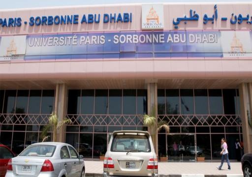 جمعية أمريكية تسلط الضوء على انتهاك الحريات الأكاديمية في الإمارات