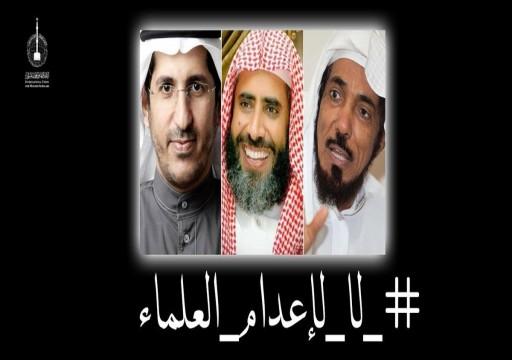 علماء المسلمين تحذر بعد تقارير نية السعودية إعدام سلمان العودة والقرني والعمري
