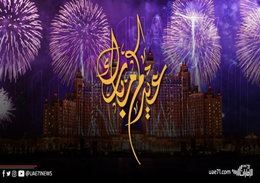 """بعيد الفطر السعيد.. """"الإمارات71"""" يهنئ الإماراتيين والمقيمين وكل المحتفلين بالمناسبة العطرة"""