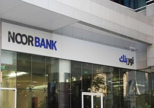 استقالة الرئيس التنفيذي لـ«نور بنك» في دبي