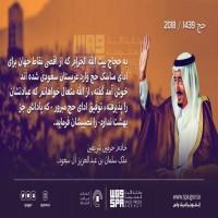 التضييق على القطريين.. ملك السعودية يرحب بالحجاج الإيرانيين بالفارسية