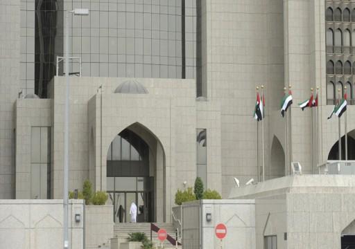 المركزي: البنوك تقدم 15.9 مليار درهم لخطابات الاعتمادات في 4 أشهر