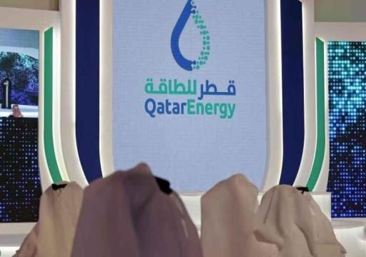 """""""قطر للطاقة"""" تستحوذ على 40 % من كشف بحري بكندا"""