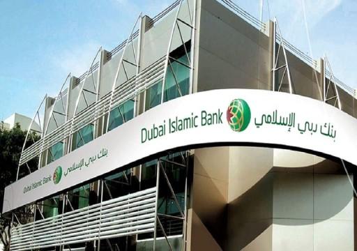 «دبي الإسلامي» يبيع صكوكاً بـ 300 مليون دولار.. وناسداك ترحب