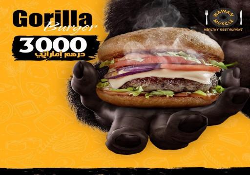 """رأس الخيمة.. إغلاق مطعم أعلن عن وجبة """"برغر"""" بـ 816 دولارا"""