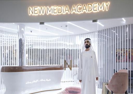 محمد بن راشـد يطلق أكاديمية الإعلام الجديد