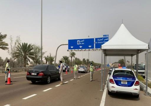 أبوظبي ترفع القيود على حركة التنقل بين مدنها