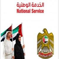 الخدمة الوطنية: خروج مجندي الدفعة الـ 10 الأربعاء المقبل