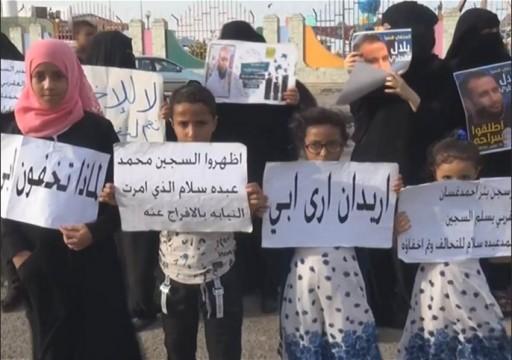 منظمة حقوقية توثق اختفاء مئات اليمنيين على أيدي الإمارات والسعودية