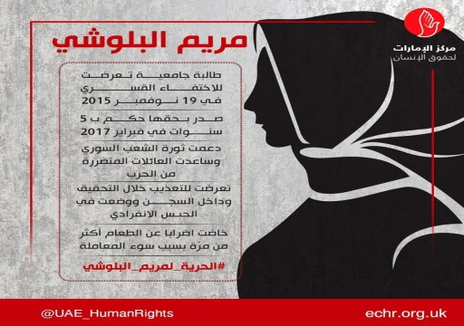 ناشط حقوقي يكشف تفاصيل مثيرة بشأن محاولة مريم البلوشي الانتحار في سجون أبوظبي