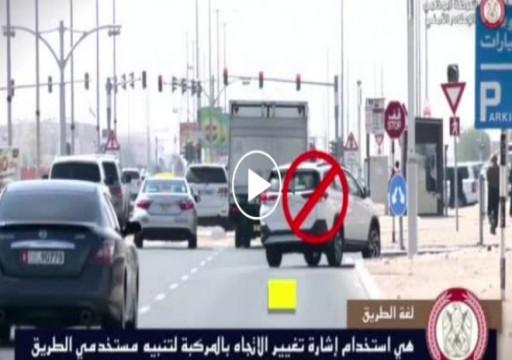 شرطة أبوظبي تخالف أكثر من 20 ألف مركبة لعدم استخدام إشارات تغيير الإتجاه
