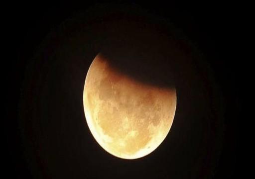 خسوف جزئي للقمر تشهده المنطقة العربية ليلة الثلاثاء