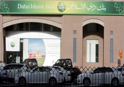 دبي الإسلامي يرجئ إصدار صكوك وسط اضطرابات بسبب كورونا