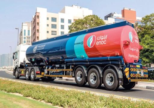 مجموعة إينوك تطلق أسطولاً جديداً من شاحنات توزيع الوقود