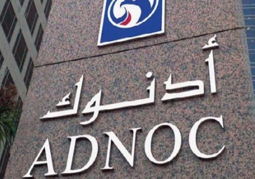 """""""أدنوك"""" تقول إن أبوظبي ستعمل مع حلفائها لنزع فتيل التوتر في الخليج"""