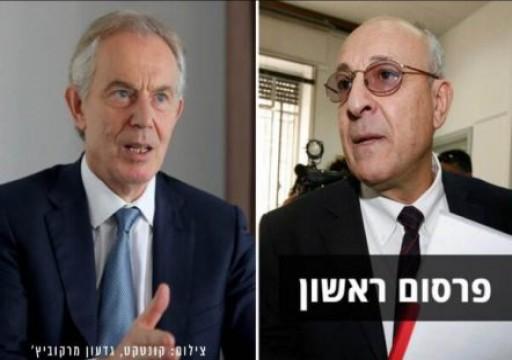 صحيفة عبرية تكشف لأول مرة عن الدور السري لتوني بلير في إنجاز اتفاق العار