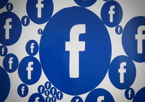 فيسبوك تحذف 3.2 مليار حساب مزيف وملايين المنشورات