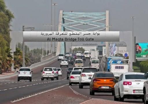 """مهلة 3 شهور قبل تطبيق مخالفة عبور بوابات """"أبوظبي المرورية"""""""
