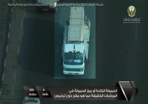 """تفعيل مبادرة """"الضبط المروري الجوي"""" في عجمان لتعزيز أمن الطرق"""