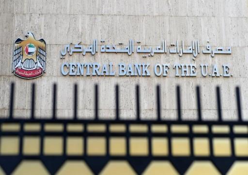 شركة جديدة قيد التصفية.. القطاع المصرفي يستعد لمواجهة أوضاع صعبة