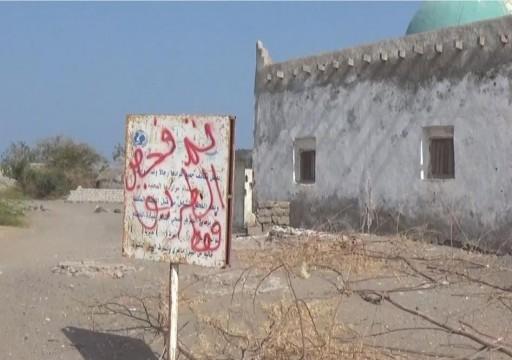 هيومن رايتس ووتش تدعو الإمارات للانضمام إلى معاهدة حظر الألغام الأرضية