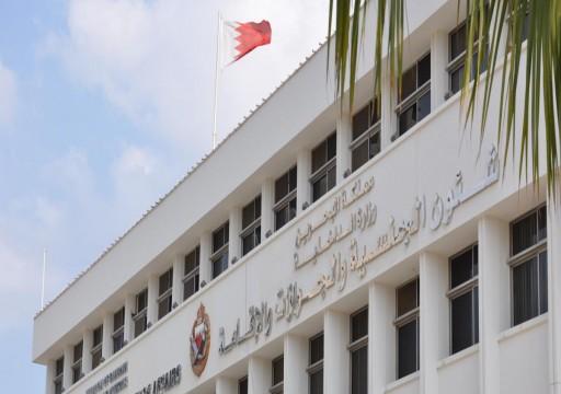 بعد ضغوط حقوقية.. البحرين تتراجع عن إسقاط جنسيات 551 مواطناً